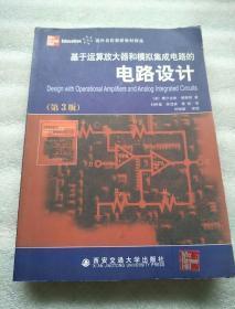 基于运算放大器和模拟集成电路的电路设计:第3版