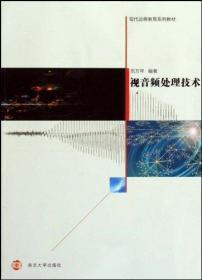 现代远程教育系列教材:视音频处理技术