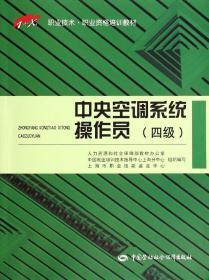 1+X职业技术·职业资格培训教材:中央空调系统操作员(四级)