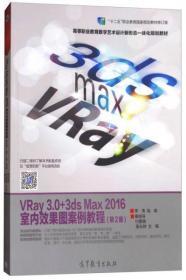 正版 VRay3.0+3ds Max2016室内效果图案例教程(第2版)蔡丽芬 9787040480108