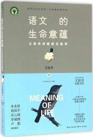 语文的生命意蕴:王崧舟诗意语文教学/大教育书系