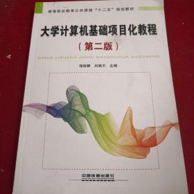 大学计算机基础项目化教程(第二版)