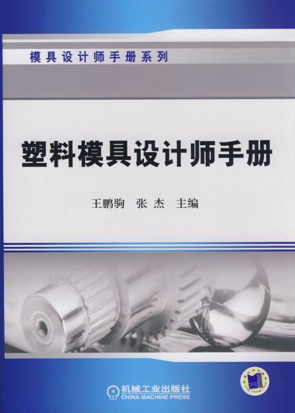 塑料模具设计师待遇v待遇手册北京ui图片