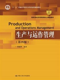 生产与运作管理 第四版 陈福军 中国人民大学出版社