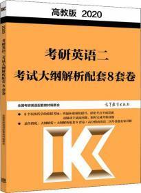 2020考研英语二考试大纲解析配套8套卷