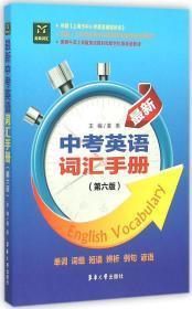 最新中考英语词汇手册(第6版)