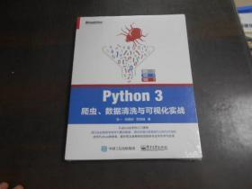 Python 3爬虫、数据清洗与可视化实战
