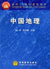 中国地理 赵济 陈传康 高等教育出版社