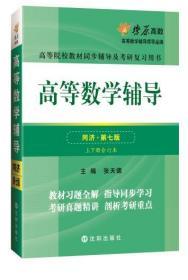 高等数学辅导(同济大学第七版) 同步辅导及考研复习用书