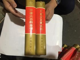 中国大百科全书【中国文学(1.2)】【16开精装带书衣】 乙种本 全二册