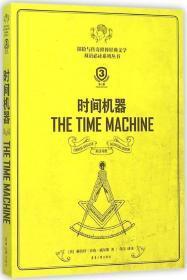 时间机器 (英)赫伯特·乔治·威尔斯 著;青闰 译注 著 新华文轩网络书店 正版图书