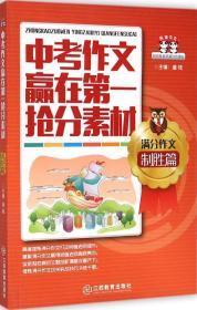 熊猫作文:中考作文赢在第一抢分素材(满分作文制胜篇)