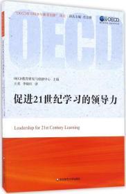 促进21世纪学习的领导力
