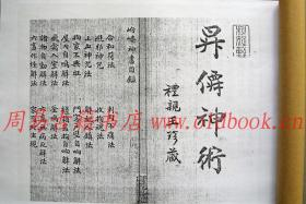 岣嵝神书  升仙神术 古书复印本  47页完整版