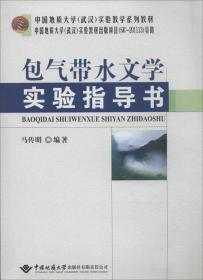 包气带水文学实验指导书/中国地质大学武汉实验教学系列教材