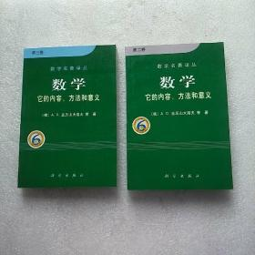 数学:它的内容,方法和意义  第二、三卷  共2本合售【内页干净】