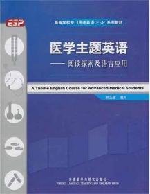 高等学校专门用途英语(ESP)系列教材·医学主题英语:阅读探索及语言应用