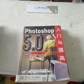 Photoshop5.0入门与提高