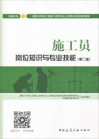 施工员岗位知识与专业技能(设备方向 第二版)