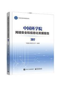 2017中国科学院网络安全和信息化发展报告 中国科学院办公厅 著 新华文轩网络书店 正版图书