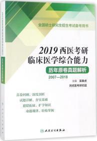 2019西医考研临床医学综合能力历年原卷真题解析