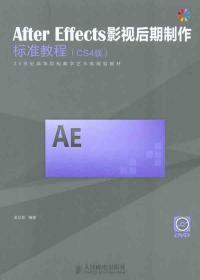 After Effects影视后期制作标准教程(CS4版)