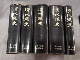 清代通史 (五册全)