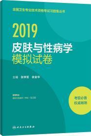 2019皮肤与性病学模拟试卷