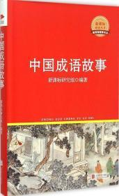 中国成语故事  红皮精装升级版 新课标必读丛书