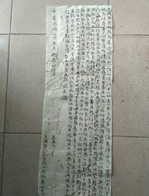 民国25年广东开平县地契