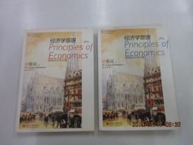 经济学原理 第6版 ;【宏观经济学分册】【微观经济学分册】 共2本合售