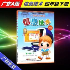 2019广东省小学课本信息技术A版第一册下册4四年级下册教科书