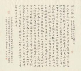 首届小楷状元徐朝江作品