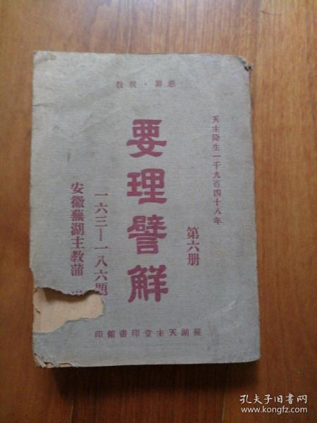 民国版《要理譬解》第五册