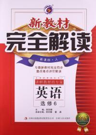新教材完全解读 高中英语 选修6 新课标 人 金版 人教版 新教材完全解读 全新 正版