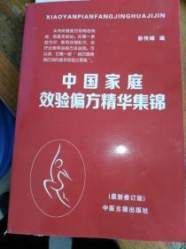 健康保健参考书 中国家庭效验偏方集锦