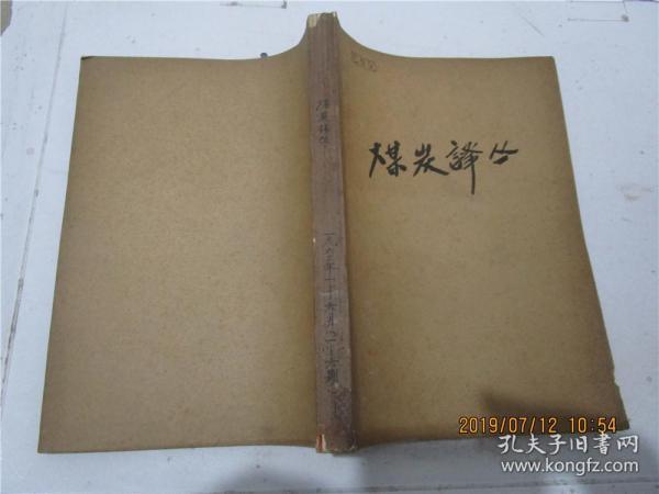 煤炭译丛 1963年1-6期(含创刊号,合订本,价包快递)