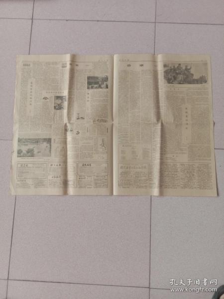 人民日报1961年10月29日第五六七八版