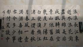 楷书《临江仙·滚滚长江东逝水》