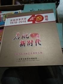 启航新时代 中国当代书画艺术领军人物 大型文献类珍藏邮册