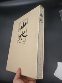 【全场包邮】日文原版/ 1985年小学馆出版京都国立博物馆编《山水》(涉及山水题材的水墨画,铜器,屏风等/双重函/有国内无收藏的宋元名家画作)八开铜版纸精装一册