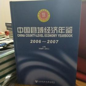中国县域经济年鉴2006-2007