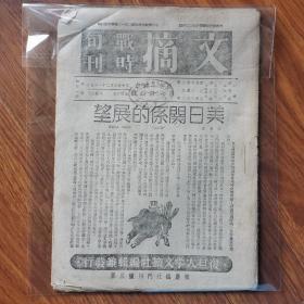 珍稀著名抗战期刊 1941年版《文摘 战时旬刊》第七十九号