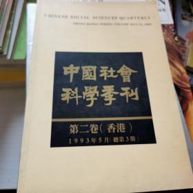 中国社会科学季刊(香港)1993年5月