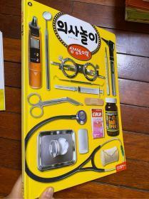 韩文版 韩语绘本 精装本正版图书