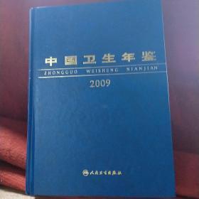 中国卫生年鉴2009