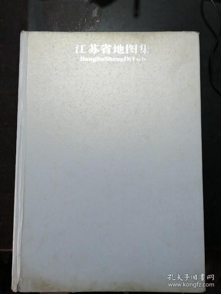 江苏地图集