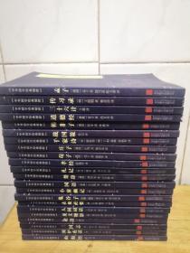 中华国学经典精粹(22本)