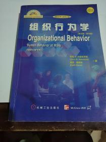 组织行为学。英文版