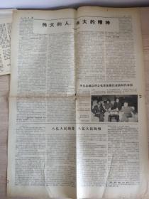 人民日报 1977年1月9日第五、六版《伟大的人,伟大的精神》